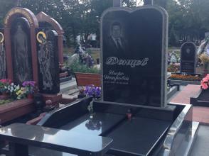 Надгробие №75
