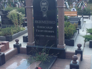 Надгробие №78